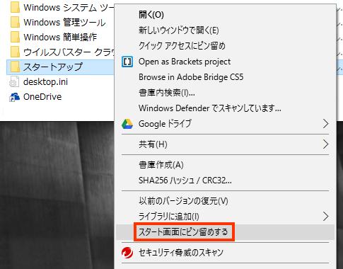 02_20160822_windows_startmenu_ping