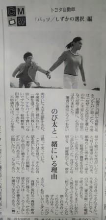 20140527_yomiuri_toyota