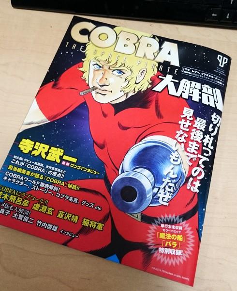 20150518_cobra_01