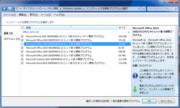 windows update 04