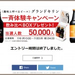 eyecatch grandkirin beer