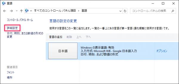 20160105_google_japanese_01