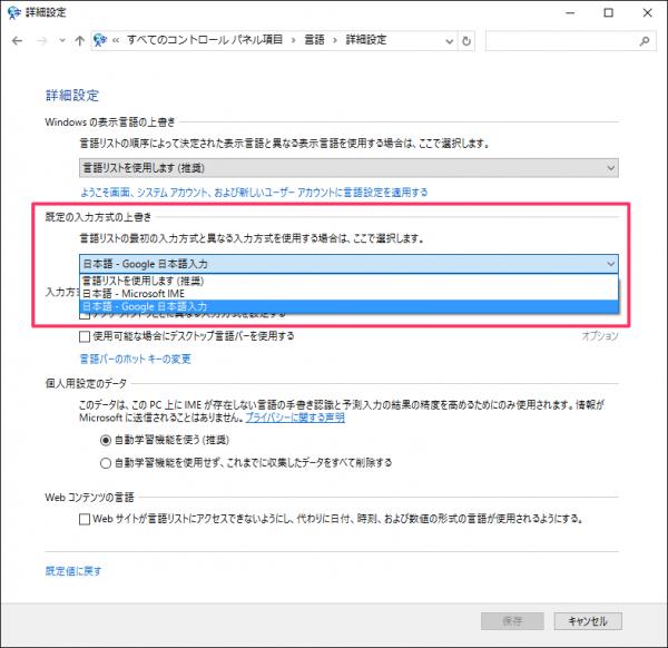 20160105_google_japanese_02