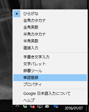 20160107_google_japanese__05