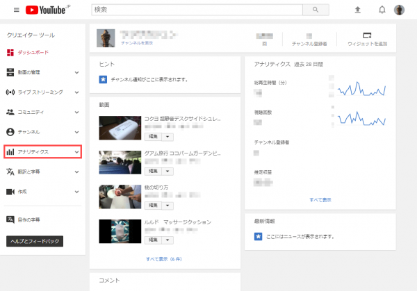 YouTubeアナリティクス開き方(2)