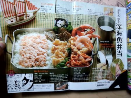 深海魚弁当