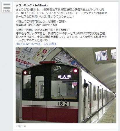 Facebook Softbank News
