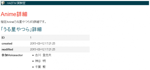 HABTM_anime_detail_urusei