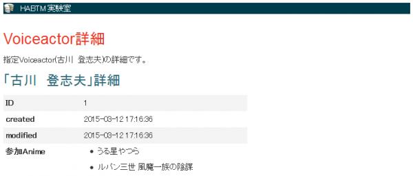 HABTM_va_detail_furukawa
