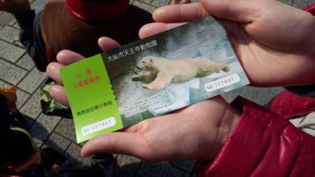 天王寺動物園(2)