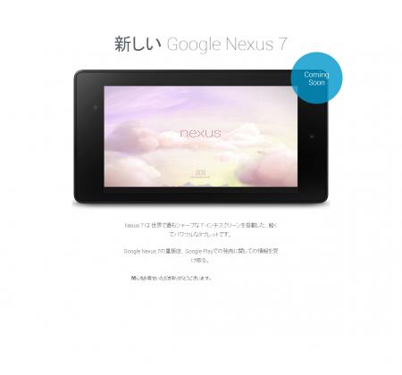 Nexus7 Google