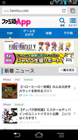 ファミ通App
