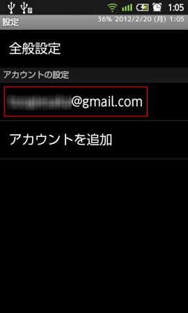Gmail設定画像1