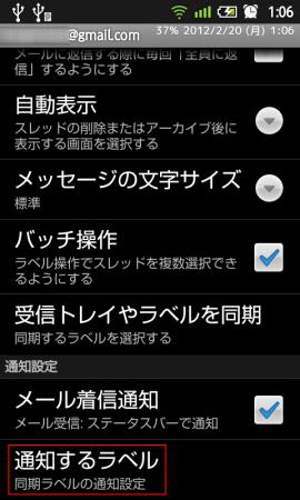 Gmail設定画像4