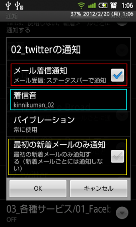 Gmail設定画像6