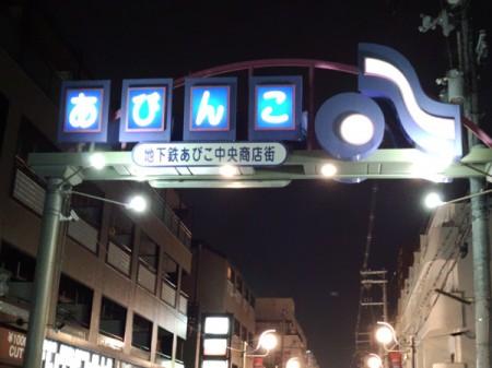 あびんこ夜店2013