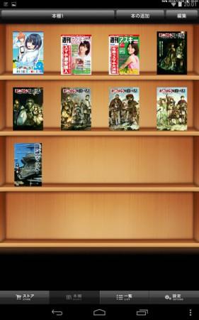 BOOK WALKER 本棚