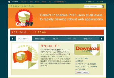 CakePHP公式