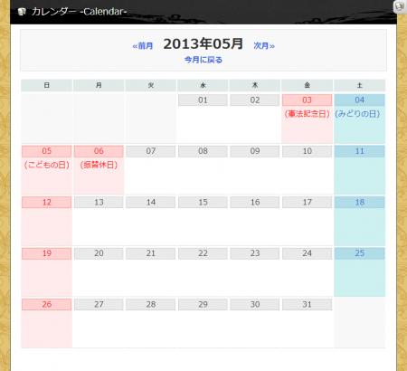 サンプルカレンダー 2013 05