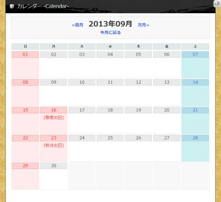 サンプルカレンダー 2013 09