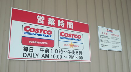 costco_izumi_07_01