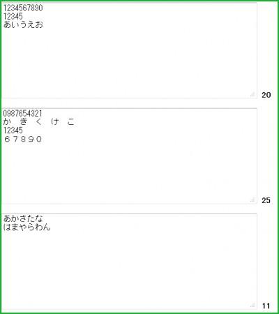 文字カウント 2