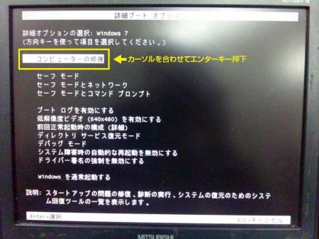 DELL再セットアップ1