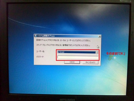 DELL再セットアップ3