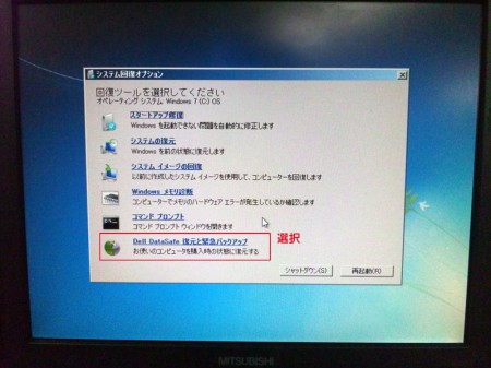DELL再セットアップ4