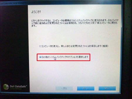 DELL再セットアップ5