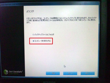 DELL再セットアップ6