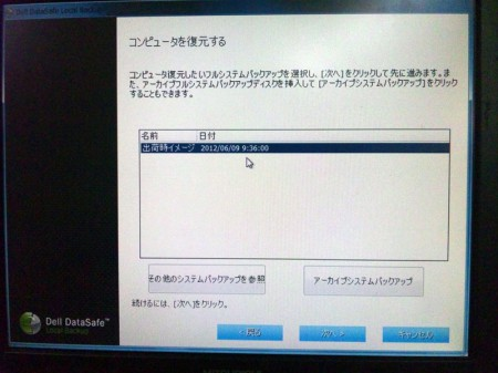 DELL再セットアップ7