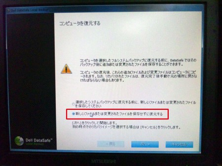 DELL再セットアップ8