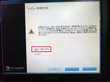 DELL再セットアップ9
