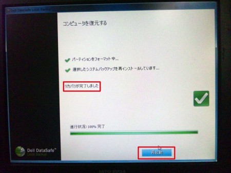 DELL再セットアップ10