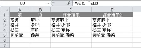 Excel Concatnate2