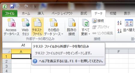 Excelでcsvファイルを読み込む 01