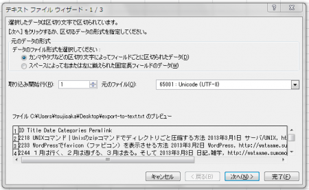 Excelでcsvファイルを読み込む 02