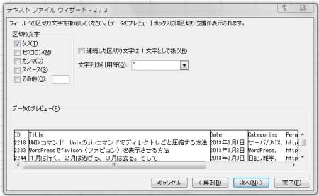 Excelでcsvファイルを読み込む 03