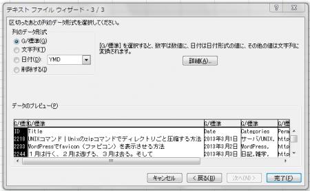 Excelでcsvファイルを読み込む 04
