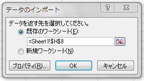 Excelでcsvファイルを読み込む 05