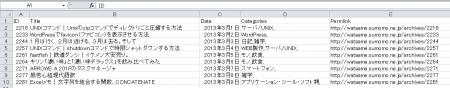 Excelでcsvファイルを読み込む 06