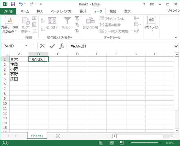 excel_rand_02