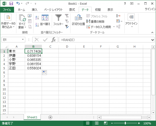 excel_rand_04