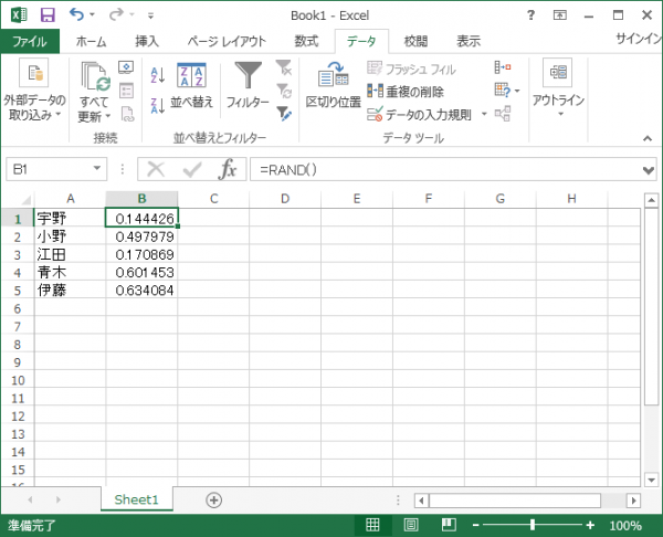 excel_rand_05