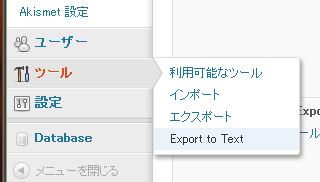 Export to Text使い方1