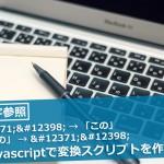 eyecatch_20150825_js_script2