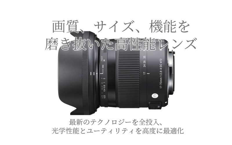 SIGMA 17-70mm