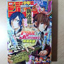 Eyecatch 週刊少年ジャンプ24号