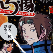 world trigger bonchi